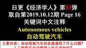日更《经济学人》第83弹 取自第2019.10.12期 Page 16 关键词中文注释 Autonomous vehicles 自动驾驶汽车