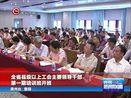 [贵州新闻联播]全省县级以上工会主要领导干部第一期培训班开班