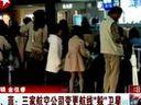 """日、菲:三家航空公司变更航线""""躲""""卫星"""