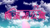 【梅溪湖公寓part 2】凡妈+人工卓+鹤姐+巧儿+小石凯+表情包大赏