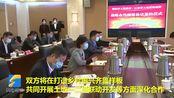 47秒|聊城市与山东省土地发展集团签署战略合作框架协议