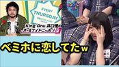 【日向坂46】「喜歡上美穂的井口理」King Gnu 井口理ANN0