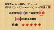 求(a-b)+(b-c)+(c-a)最大值,全国初中数学竞赛题