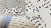 swm/工作日的片段/Yinor依诺/一起来学文科吧/