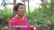 新蔡县一男子报警,岳父被人杀死家中!目击者遭死亡威胁
