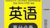 一款超级好用! 抖音式 !背英语单词app! App Store 4.9分 !有趣! 容易! 不会忘!!! 傻瓜英语app
