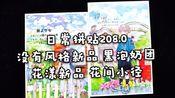 【六六】手帐拼贴208.0 没有风格新品打样 黑泡奶团 花漾新品打样 花间小径 溪宝 花园 尖叫 墅 studio6四季之歌 失重 瑞士风景 明信片造景