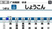 【广州地铁】2号线 区间(江南西~广州南站)日式风格LED显示+车内放送
