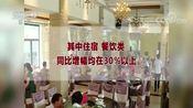 [新闻直播间]国庆假期盘点 全国零售和餐饮销售额1.52万亿元