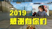 2019感谢有你,2020勿忘初心!