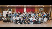 【华南师范大学】2019软院学生会第一次全体大团建VLOG