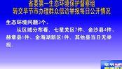 省委第一生态环境保护督察组转交毕节市办理群众信访