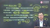 2019年注册会计师王立立《会计》基础阶段课程零基础入门