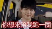 【老司机】竹内凉真代言汽车广告