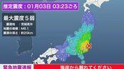 [速報]【最大震度4】紧急地震误报 千葉県東方沖 M5.9 深さ30km 2020年1月3日 03時24分頃