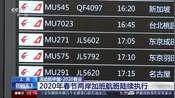 上海:流动的中国 2020春运-2020年春节两岸加班航班陆续执行