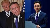 蓬佩奥说暗杀苏莱曼尼的手段 也适用中俄?党媒:美国区域霸权!