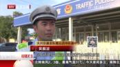 北京:网传进京证停办 警方辟谣