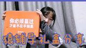 【陌淇w】我的猿辅导礼盒里都有什么?丨咸鱼up丨2020