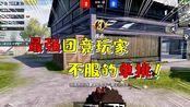 荆小豆Game78:和平精英 国服最强团竞高手万人敌 手持AWM+S12K大杀四方!刺激战场