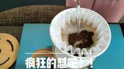 用一只20块的陶瓷蛋糕滤杯冲一壶音乐家系列 巴哈 葡萄干蜜处理 黄卡杜艾 中浅焙