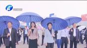 [河南新闻联播]2019年河南省全国科普日活动启动