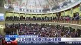 西班牙:长达数月组阁僵局结束-议会投票批准桑切斯出任首相