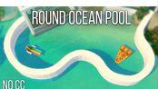 【模拟人生4】搬运教程 圆形海洋泳池 by Kate Emerald