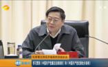 杜家毫主持召开省政府党组会议:学习贯彻《中国共产党廉洁自律准则》和《中国共产党纪律处分条例》