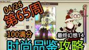 【FF14/时尚品鉴】第65期 满分攻略 4月26日 最终幻想14