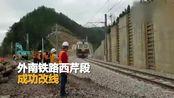 【福建】南平铁路西芹段 现已成功改线