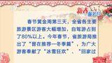 [山西新闻联播]临汾:大槐树下寻根问祖庆团圆