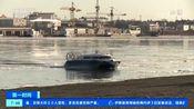 央视CCTV-2黑河—布市口岸流冰期至,气垫船现已开通!