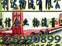 北京怀柔到安徽安庆物流专线010-52386325