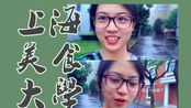 什么?上海的大学们居然??!!应届高中毕业生逛上海 直奔终点只看大学(and食物