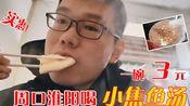 在周口淮阳南关喝小焦鱼汤,3块钱一碗,5块钱能吃饱,好实惠!