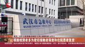 武汉:3月1日新增确诊病例193例 核酸检测1.8万人