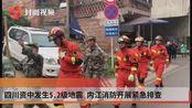 四川资中发生5.2级地震 内江消防开展紧急排查