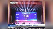 南通如皋举行2019年科技人才洽谈会