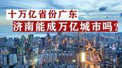 """2019广东gdp破10万亿直逼韩国,上演""""省可敌国"""",山东第二个万亿城市能诞生吗?"""