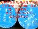 "现货【12CrNi2圆钢 】""""天津12CrNi3圆钢价格"