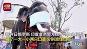 """脑洞太大!印度警察给""""大象""""戴俩口罩 分别遮住口鼻"""