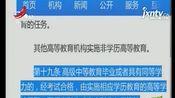 """南昌:""""百分百拿大专文凭"""" 技校招生中介乱夸""""海口"""""""