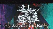 【迎新晚会】舞月草!Scream/野狼Disco/ Lean Rock/ 肌肉爆震/ HIPHOP/ 盛宴 | 中南大学舞月草街舞协会