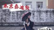 【Misaki x 茶摘】东京泰迪熊