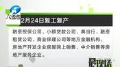 郑州市工业企业、服务业企业和建筑工程安全复工复产日期确定