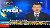 CCTV报道:免疫细胞治疗 (含当年纳入医保的报道等) 小格式