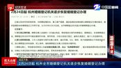 2月24日起 杭州全市婚姻登记机关逐步恢复婚姻登记办理