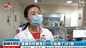 【一线抗疫群英谱】熊火梅:46天检测核酸标本2582份