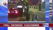 江苏昆山:不满代驾临时加价 车主自己开回家被举报_2